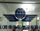 莆田启航国际物流承接亚马逊物流FBA/DHL等快递