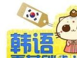 唐山韩语暑假集训韩语初级韩语接本韩语中级韩语留学