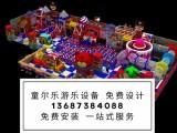 湖南童尔乐新款淘气堡厂家直销 湖南游乐设备厂家 儿童乐园加盟