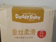 爹地宝贝纸尿裤