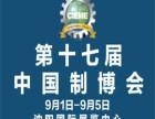 2018年第十七届中国国际装备制造业博览会(图)