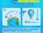 惠州最具特色的国际夏令营