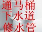 潍坊疏通下水道 8923-887修自来水管维修马桶