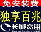 广州长城宽带光纤覆盖查询 办理报装安装拉网线搬迁越秀荔湾天河