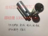 宁波非标五金零件加工非标紧固件精密机械加工不锈钢接头