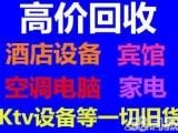 苏州二手空调回收苏州酒店饭店宾馆浴场酒吧火锅店设备回收