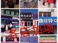广东尚赫总代理 广州尚赫加盟 广州尚赫减肥加盟 广州尚赫投资