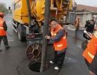 开福管道疏通 清理化粪池 市政管道清淤