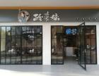 上海酸菜妹加盟-酸菜妹米线加盟费用 加盟条件官网