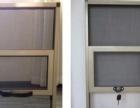 新年新优惠,换窗纱,换滑轮,订隐形防护窗。