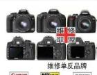 南京全市连锁专业单反相机维修 摄像机快修服务中心