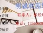潍坊低价代办卫生许可证,食品生产许可证,条形码注册