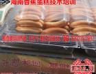 郑州淮北金香蕉蛋糕店电话 海南风味技术培训