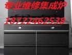 天津集成炉维修 壁挂炉维修 专业维修各种厨房家电