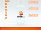 供应溶剂油d40橡胶120号白电油,进线免费领取样品寄送