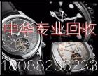丽江长期回收手表云南回收二手世界名表名包回收黄金钻戒珠宝
