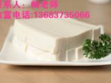 哪教卤水豆腐技术正宗老豆腐加盟豆腐干技术