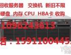广州回收戴尔惠普ibm华为联想服务器存储硬盘内存条
