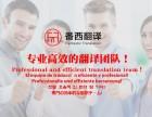 专业翻译公司 小语种翻译 商务翻译