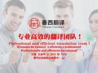 翻译公司,商务翻译,日语翻译,英语翻译,德语翻译