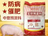 中猪饲料现货 无抗饲料核心料批发 催肥促