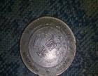 民国开国纪念币小头