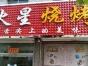 安新县火星烧烤店