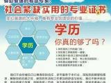 上海松江大专本科学历提升成人学历提升 查询 1年拿证