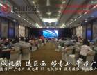 东莞塘厦凤岗年会活动策划巨画传媒丰富的操作经验