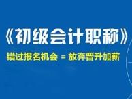 荆州初级会计培训班一般要多少钱 哪里培训好