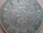 征集钱币私下交易收藏品快速变现古钱币市场价格联系我
