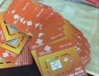 网上买联通手机卡