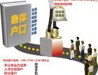 上海苏州落户咨询苏州人才引进入户协助办理