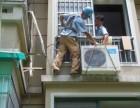 石家庄空调移机 安装 清洗保养 维修等