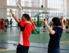 广州康之杰羽毛球培训羽毛球私教羽毛球陪练常年招生