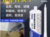 东莞聚力品牌环氧树脂AB工艺品胶水 快干胶供应商ab胶