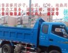 个人车辆提供搬家服务,带搬运工 价格美丽 有需要请
