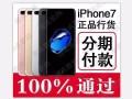 郑州手机电脑分期0首付!苹果7分期付款