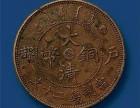 2018年大清铜币中间淮字有私下交易的吗
