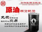 财神到国内原油期货配资正规平台-4000元开户-0利息手续费