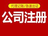 大興-朝陽-順義-通州-豐臺等全北京公司注冊 記賬 變更注銷