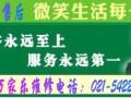 上海市万家乐燃气灶维修咨询电话官方售后网点