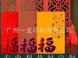 2015新年个性创意红包 多款春节流行儿童卡通红包定制