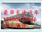 汽车)义乌到云浮大巴汽车(客车时间表)几个小时+票价多少?