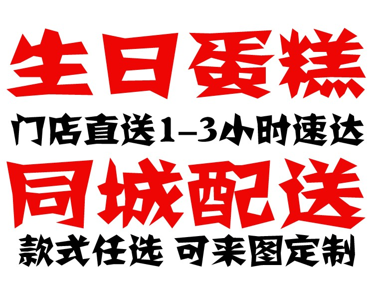 扬州生日蛋糕同城配送江都仪征高邮宝应邗江广陵区定制创意新鲜