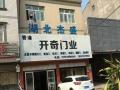 郝穴齐心社区 写字楼 114平米