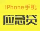 重庆手机抵押.重庆苹果手机抵押借款.马上拿钱(诚信可靠)