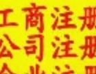 代办海南公司注销、代办海南分公司、代办海南建筑资质