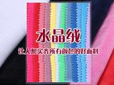 专业生产高质量超柔软水晶绒布料 运动装时装针织绒布面料 秋冬
