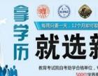 广州自考培训专升本培训辅导班